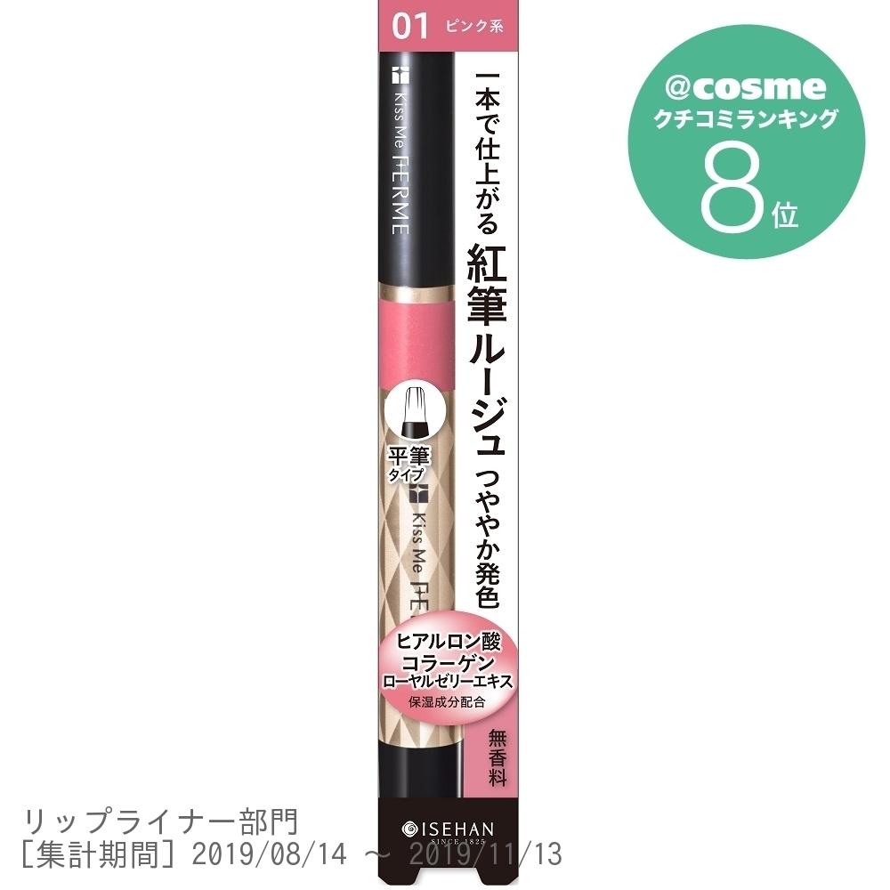 紅筆リキッドルージュ / 01 やわらかなピンク / 1.9g