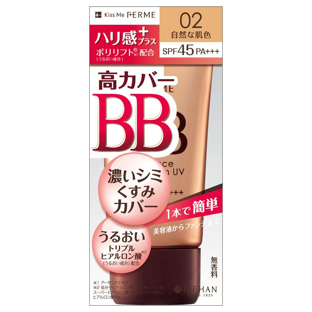 エッセンスBBクリーム UV / SPF45 / PA+++ / 02 自然な肌色 / 30g