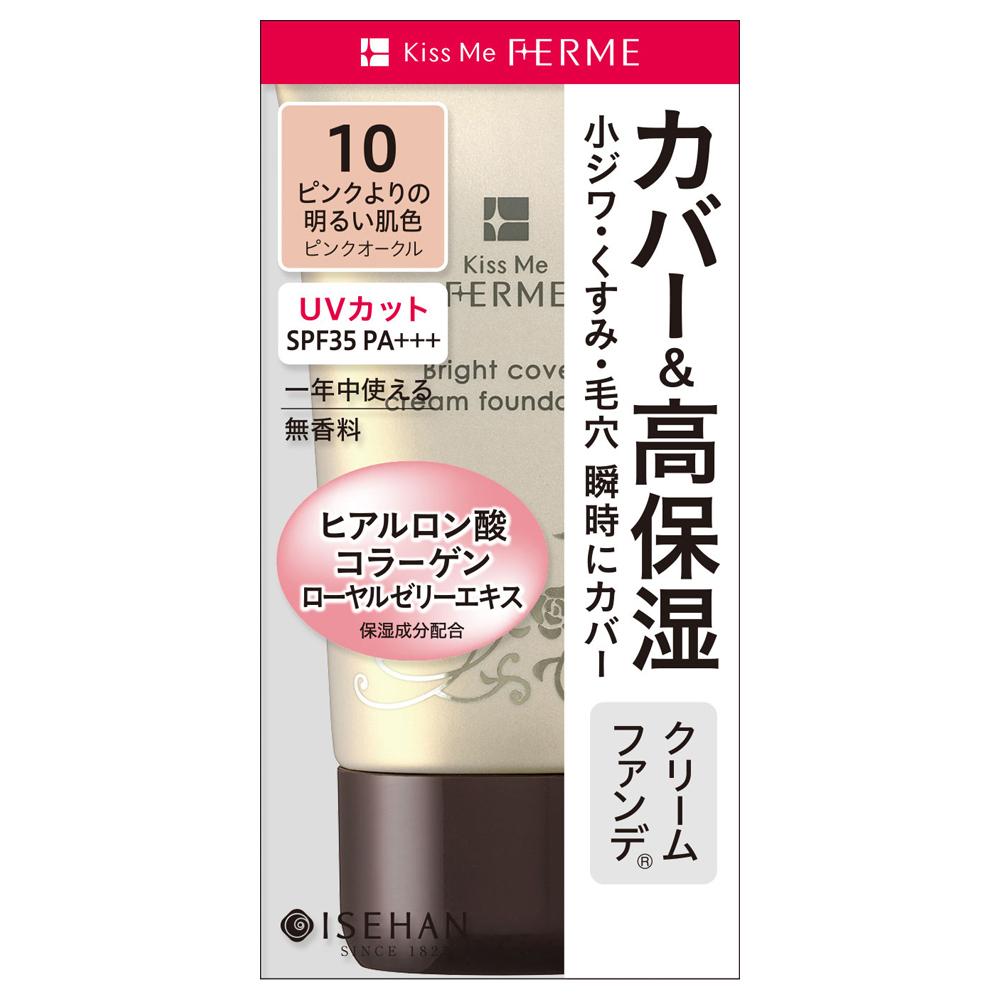 明るくカバー クリームファンデ / SPF35 / PA++ / 10 ピンクより明るい肌色 / 25g