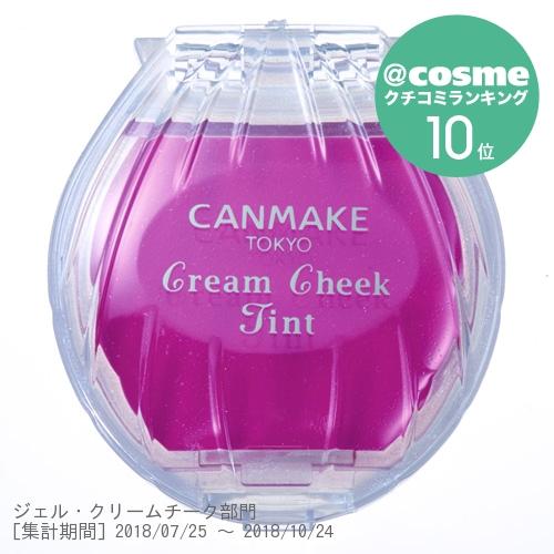 クリームチーク ティント / 【04】プラムチェリー