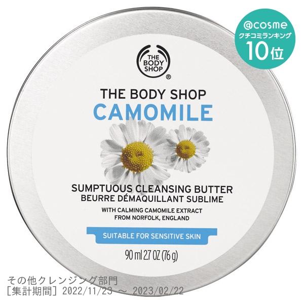 サンプチュアス クレンジングバター CA / 本体 / 90ml