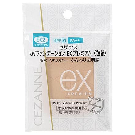 UVファンデーション EXプレミアム / 詰替え / EX2 ライトオークル / 10g