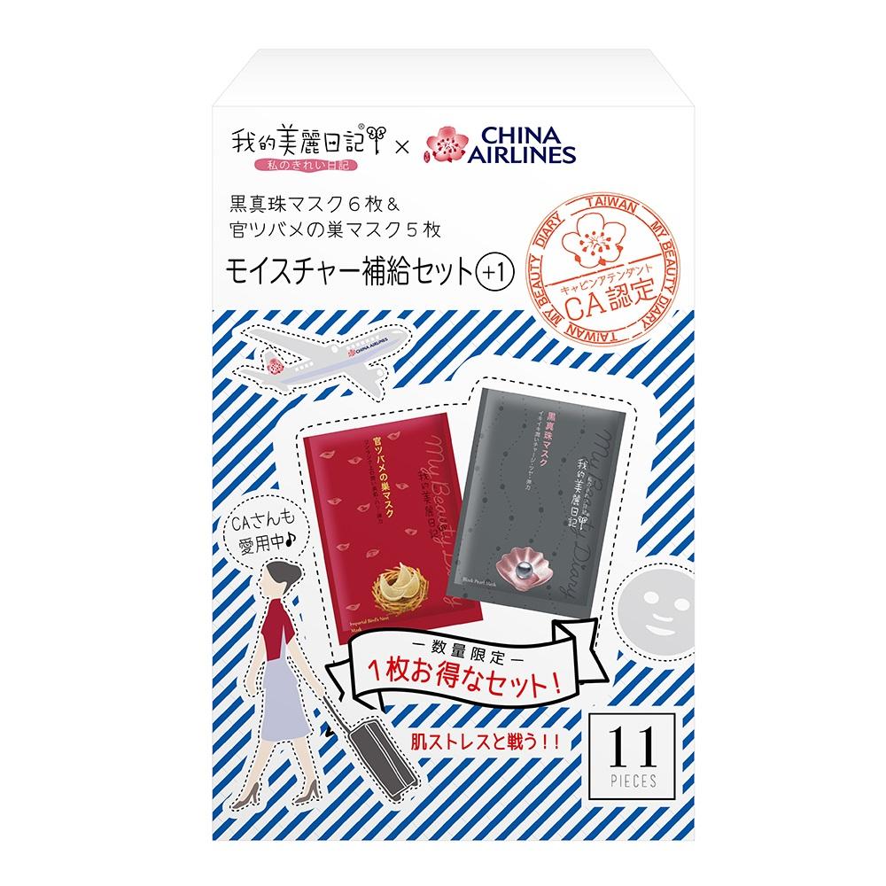 私のきれい日記 モイスチャー補給セット / 23mlx11枚(黒真珠6枚、官ツバメの巣5枚)