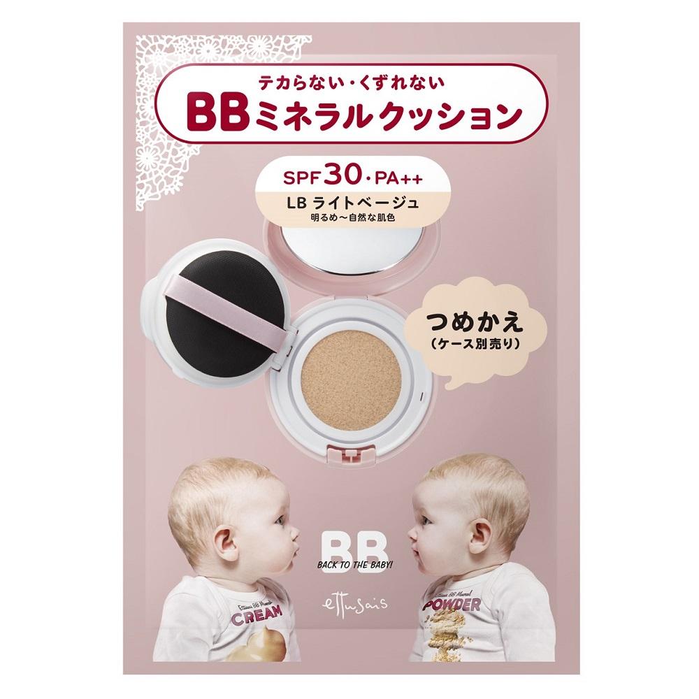 BBミネラルクッション / SPF30 / PA++ / 詰替え / LB ライトベージュ(明るめ~自然な肌色) / 12g / 無香料