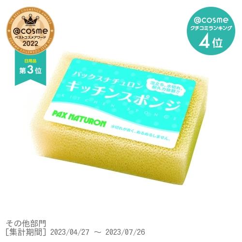 キッチンスポンジ / ナチュラル