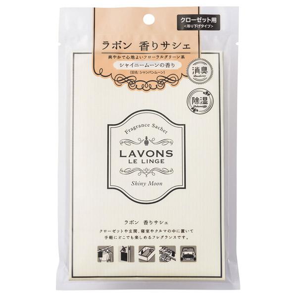 ラボン 香りサシェ  シャイニームーンの香り(旧シャンパンムーンの香り) / 20g