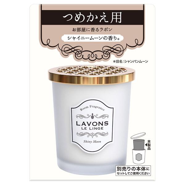 ラボン 部屋用フレグランス  シャイニームーンの香り(旧シャンパンムーンの香り) / 詰替え / 150g