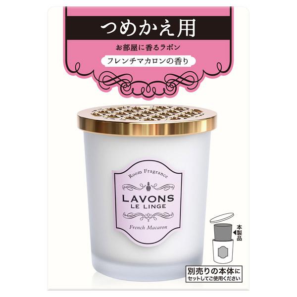 部屋用 芳香剤 フレンチマカロン / 詰替え / 150g