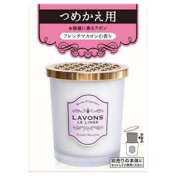 部屋用 芳香剤 フレンチマカロン / 詰替え / 150g 1