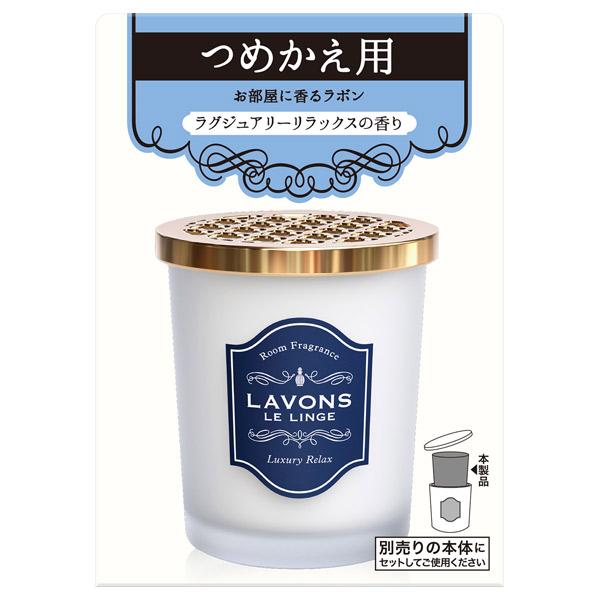 部屋用 芳香剤 ラグジュアリーリラックス / 詰替え / 150g