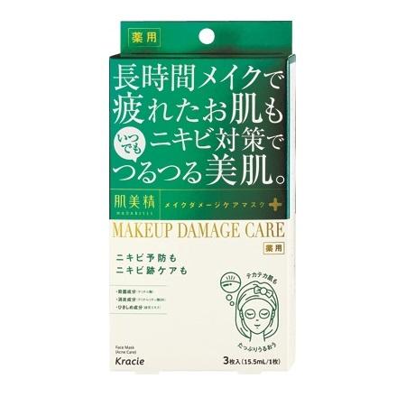 ビューティーケアマスク(ニキビ) / 3枚