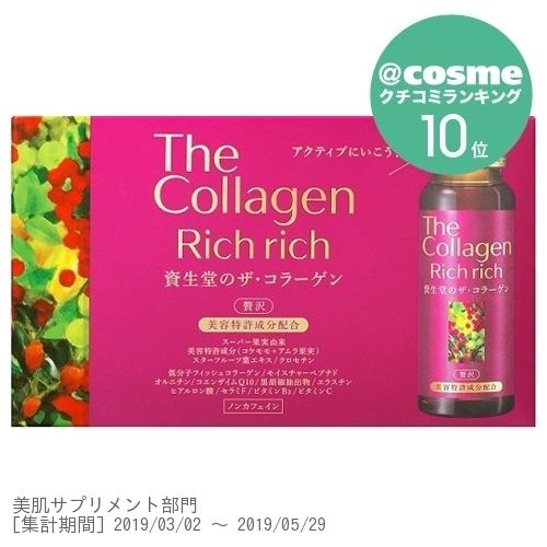 ザ・コラーゲン リッチリッチ<ドリンク> / 本体 / 50mL×10本