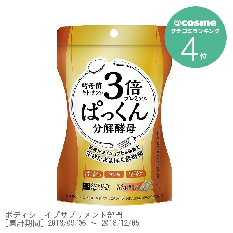 3倍ぱっくん分解酵母 プレミアム / 56粒