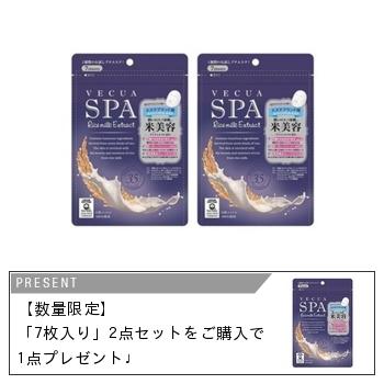 エッセンスマスク 特別セット / 7枚入り・2点セット / うるおい / アロマ