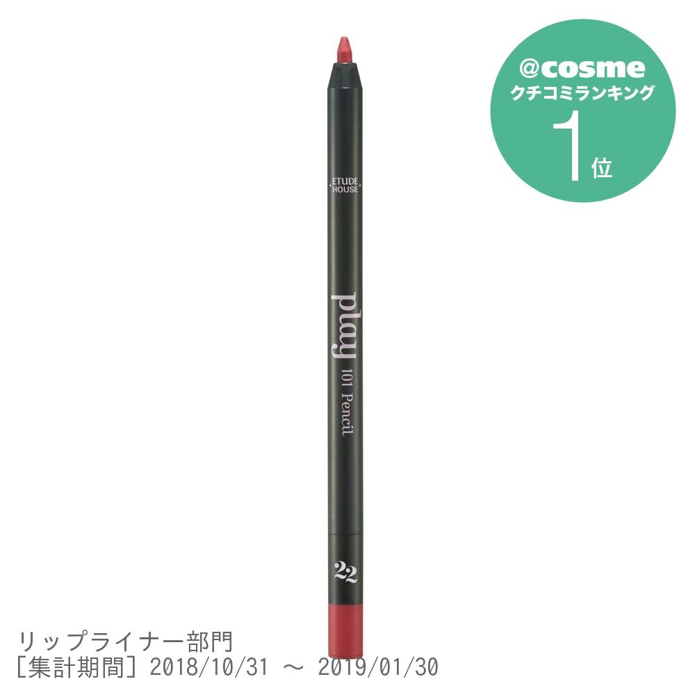 プレイ101 ペンシル / 本体 / #22 / 0.5g
