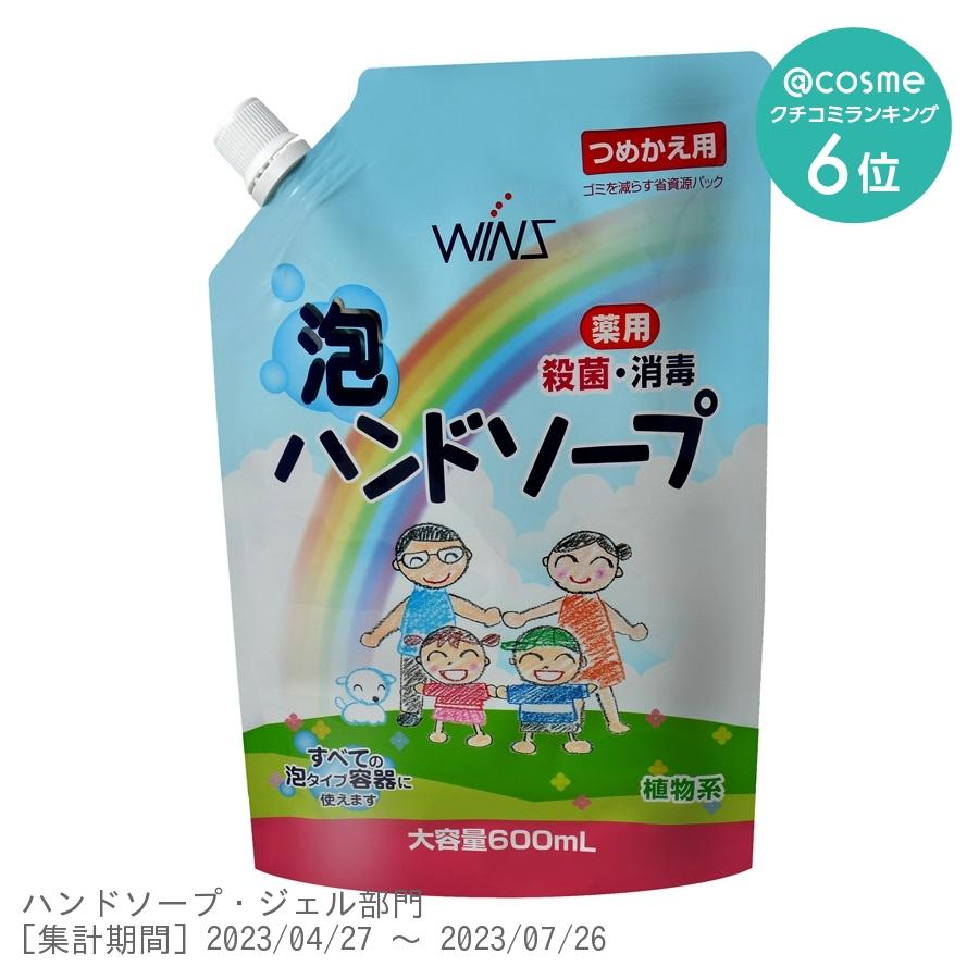 薬用泡ハンドソープ / 大容量詰替 / 600ml