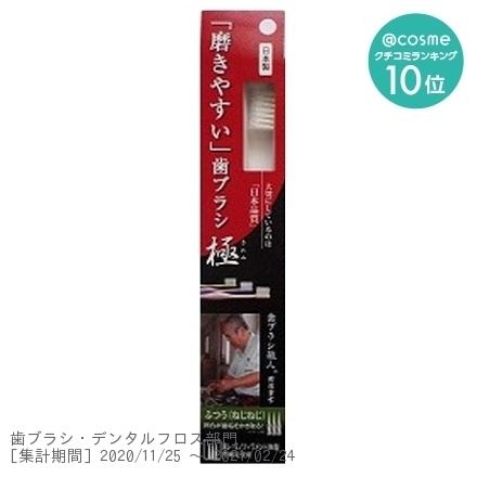 磨きやすい歯ブラシ / LT-28 極(ねじねじ)