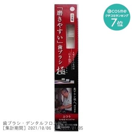 磨きやすい歯ブラシ / LT-26 極(ふつう)
