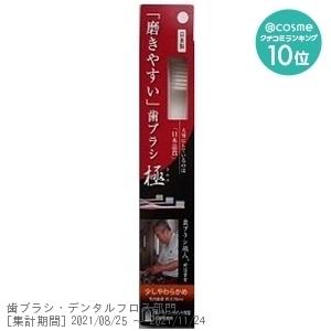 磨きやすい歯ブラシ / LT-25 極(少しやわらかめ)