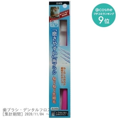 磨きやすい歯ブラシ / LT-20 ねじねじ先細毛