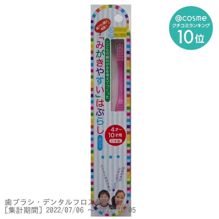 磨きやすい歯ブラシ / LT-10 こども用