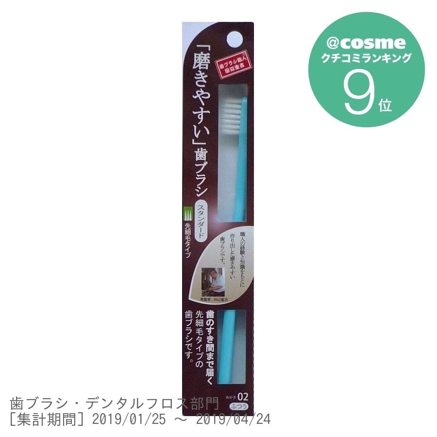 磨きやすい歯ブラシ / LT-02 先細