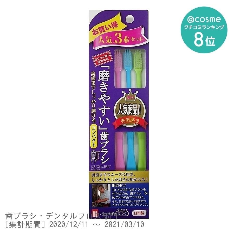 磨きやすい歯ブラシ / LT-35 フラット毛 コンパクト 3本組