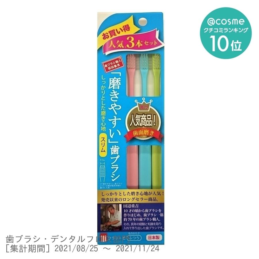 磨きやすい歯ブラシ / LT-34 フラット毛 スリム 3本組