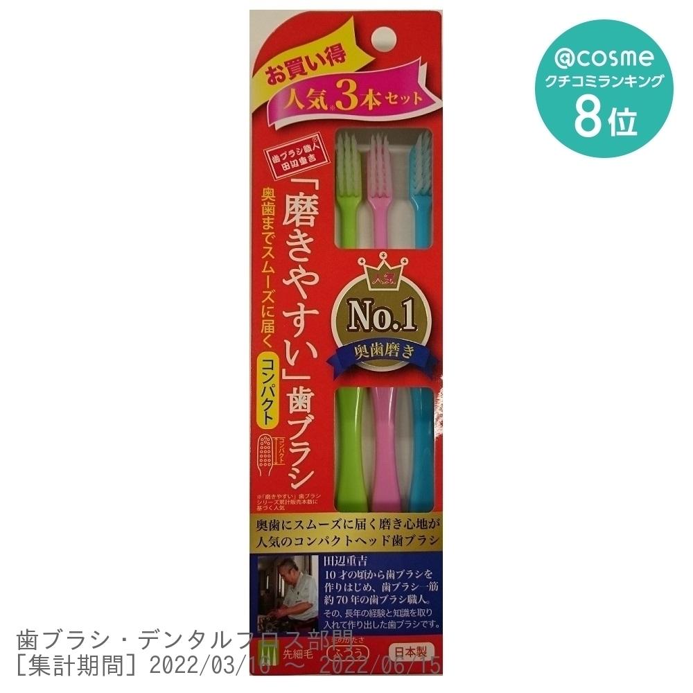 磨きやすい歯ブラシ / LT-33先細毛 コンパクト 3本組
