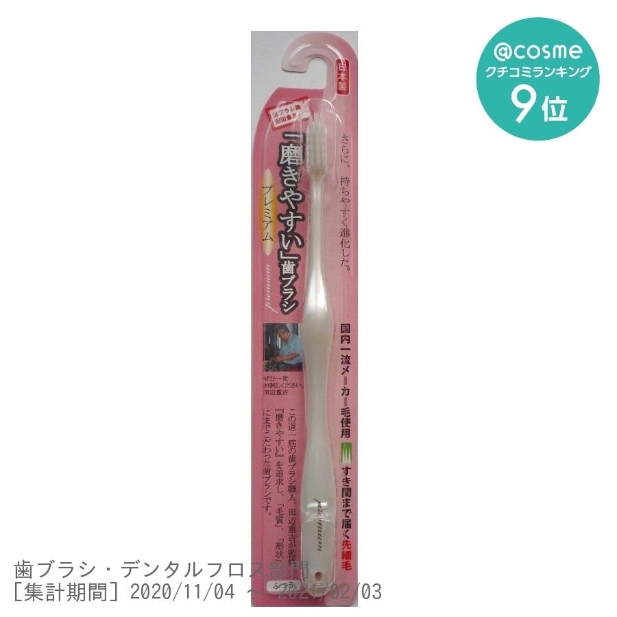 磨きやすい歯ブラシ / LT-04 プレミアム(ふつう)