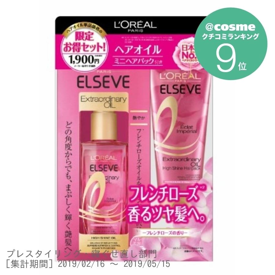 エルセーヴ エクストラオーディナリー オイル エクラアンペリアル / ヘアオイル+ミニヘアパック キット / ローズの香り