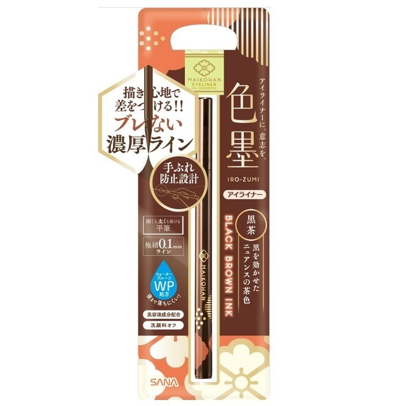 リキッドアイライナー / 【02】黒茶(黒を効かせたニュアンスの茶色)