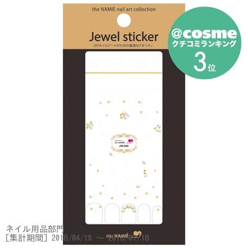ナミエネイル3D STICKER / JW-006 / 1シート