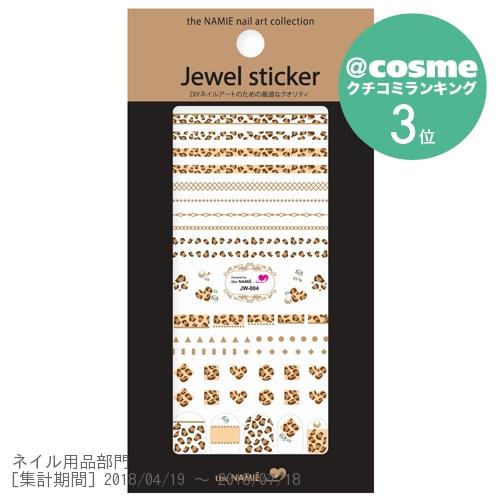 ナミエネイル3D STICKER / JW-004 / 1シート