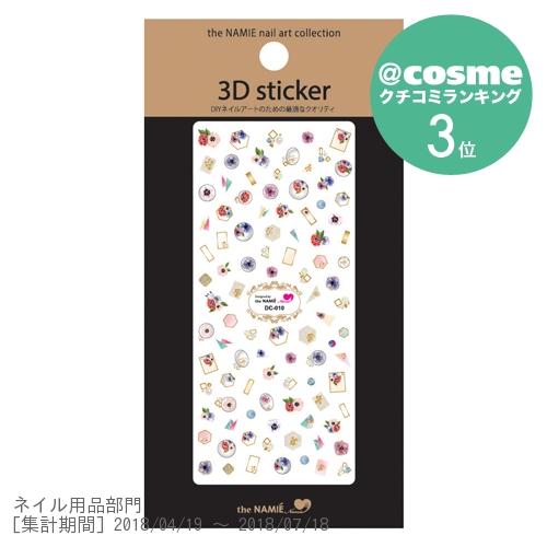 ナミエネイル3D STICKER / DC-010 / 1シート