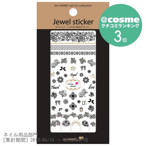 ナミエネイル3D STICKER / JW-007 / 1シート