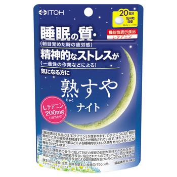 熟すやナイト / 20日分 / 20g(250mg×80粒)