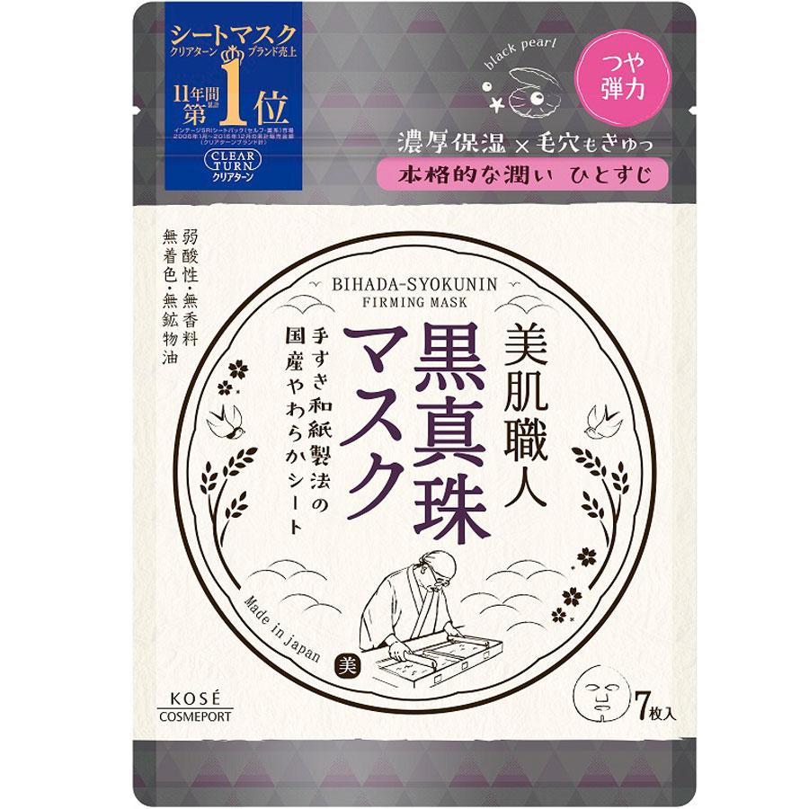 美肌職人黒真珠マスク / 7枚