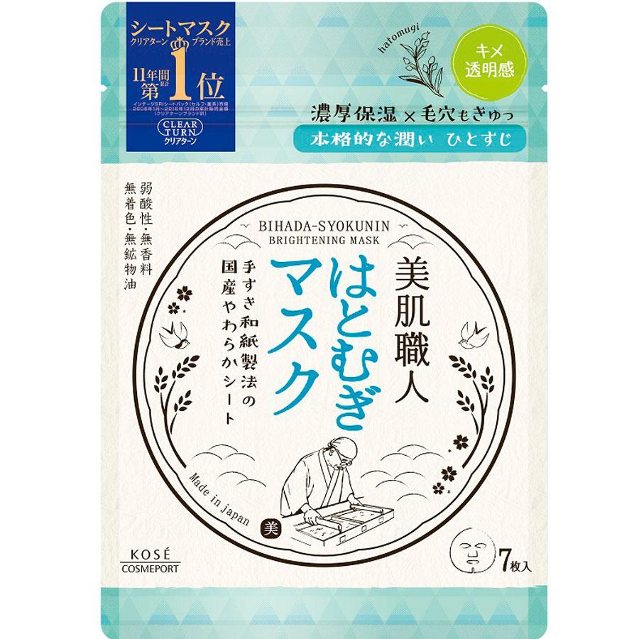 美肌職人はとむぎマスク / 7枚