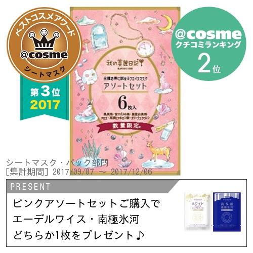 我的美麗日記 ピンクアソートセット / 23ml×6