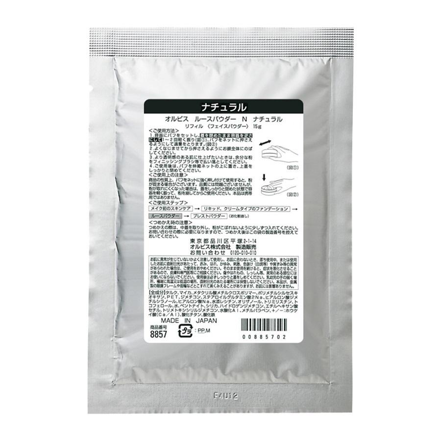 ルースパウダー / リフィル(粉のみ・袋入り) / 【ナチュラル】落ち着いた自然な肌色に / 15g / 無香料