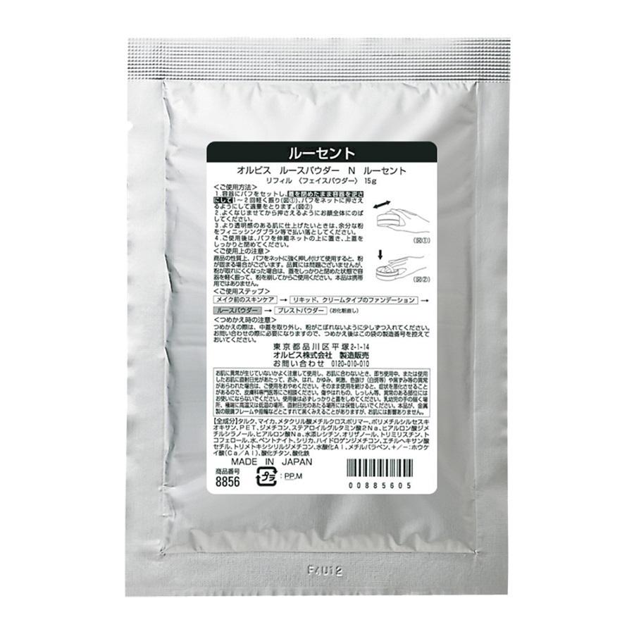 ルースパウダー / リフィル(粉のみ・袋入り) / 【ルーセント】透明感のある仕上がり / 15g / 無香料