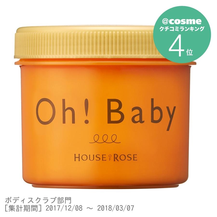 ボディ スムーザー MM (マーマレードジンジャーの香り) / 本体 / 350g / マーマレードジンジャーの香り