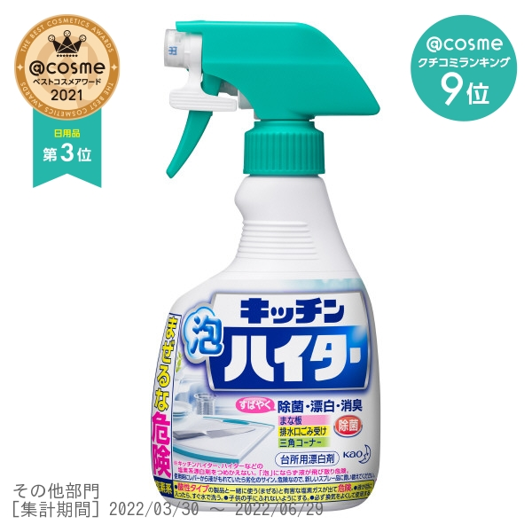 キッチン泡ハイター / 本体 / 400ml