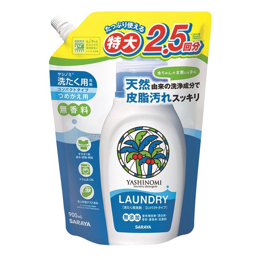 ヤシノミ洗たく用洗剤 / コンパクトタイプ詰替用2.5回分 / 900mL / 無香料