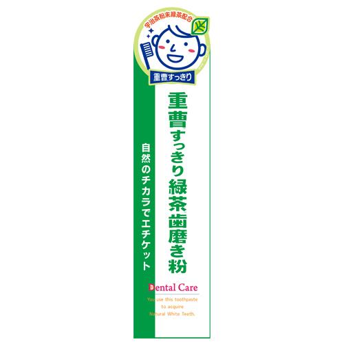 重曹すっきり緑茶歯磨き粉 / 120g
