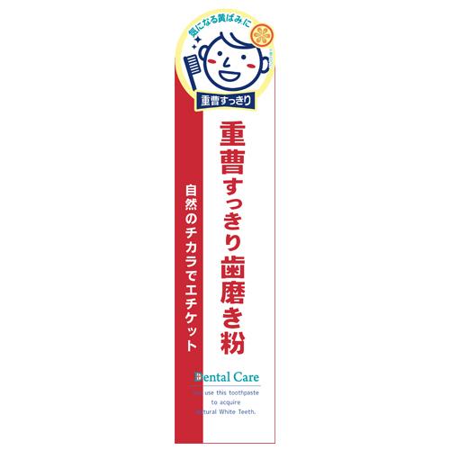 重曹すっきり歯磨き粉 / 120g