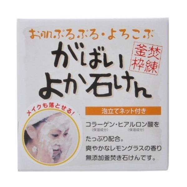 がばいよか 石けん / 100g