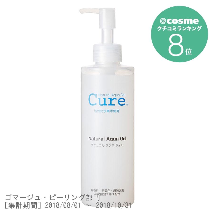 ナチュラルアクアジェル Cure / 250g / 無香料