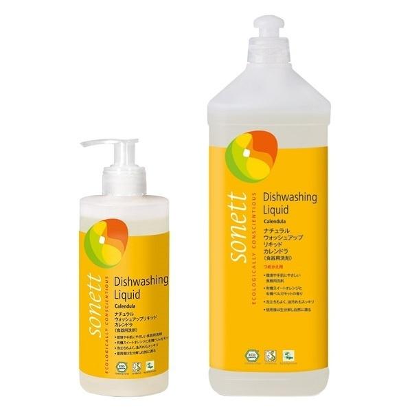 ナチュラルウォッシュアップリキッド カレンドラ (食器用洗剤) / 300ml×1、1L×1 / オレンジ、ベルガモット